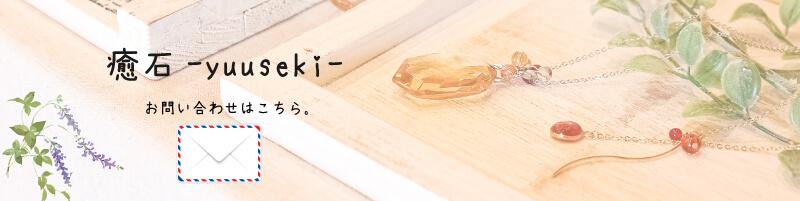 癒石-yuuseki-お問い合わせ