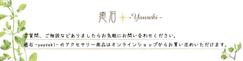 癒石-yuuseki-オンラインショップ