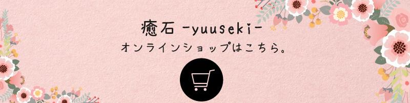 癒石-yuuseki-パワーストーンオーダーメイド製作