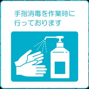 コロナ対策、手指、消毒
